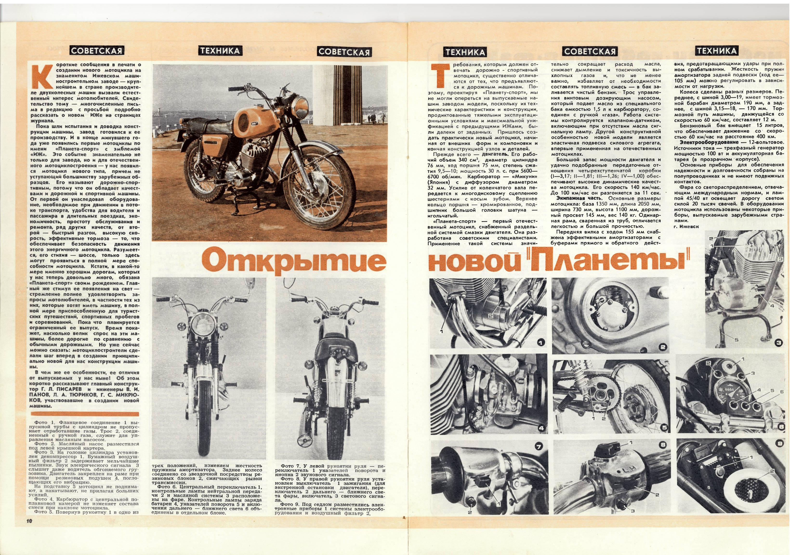 http://content25-foto.inbox.lv/albums/a/autoaluksne/IZh-Planeta-Sport2/PS-74gads-.jpg